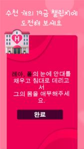 커플 챌린지 예시와 함께 섹스 게임 앱 화면 캡쳐