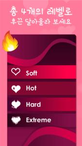 커플을 위한 소프트, 핫, 하드, 익스트림 레벨의 섹스 게임 앱 화면 캡쳐